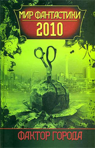 Сборник, Фактор города: Мир фантастики 2010