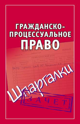 Андрей Петренко, Гражданско-процессуальное право. Шпаргалки