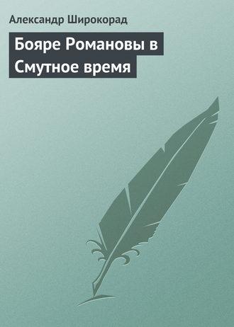 Александр Широкорад, Бояре Романовы в Смутное время