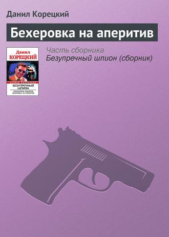 Данил Корецкий, Бехеровка на аперитив
