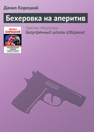 Бехеровка на аперитив