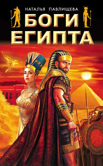 Наталья Павлищева, Боги Египта