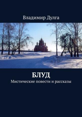 Владимир Дулга, Блуд