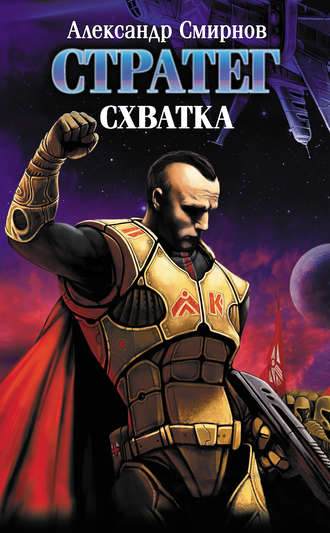 Александр Смирнов, Схватка