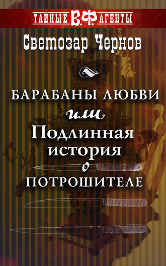 Светозар Чернов, Барабаны любви, или Подлинная история о Потрошителе