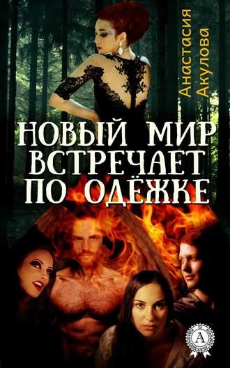 Анастасия Акулова, Новый мир встречает по одёжке