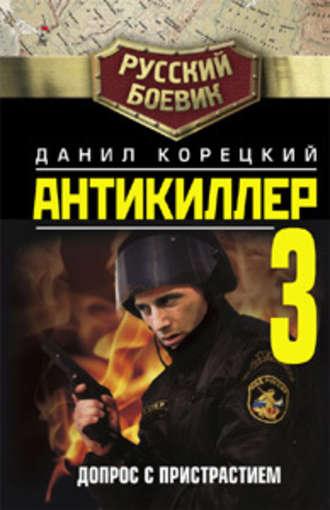 Данил Корецкий, Антикиллер-3: Допрос с пристрастием