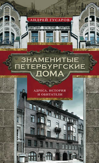 Андрей Гусаров, Знаменитые петербургские дома. Адреса, история иобитатели