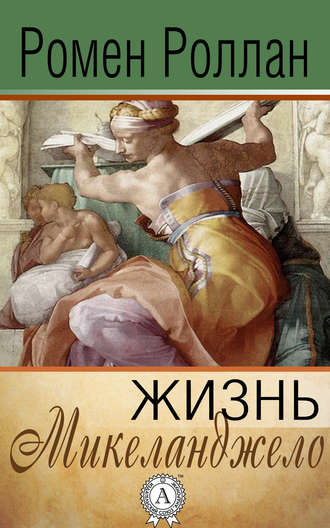Ромен Роллан, Жизнь Микеланджело