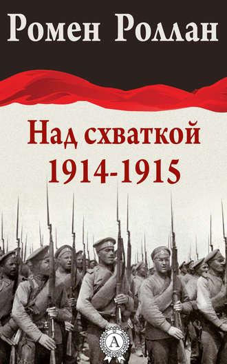 Ромен Роллан, Над схваткой (1914-1915)