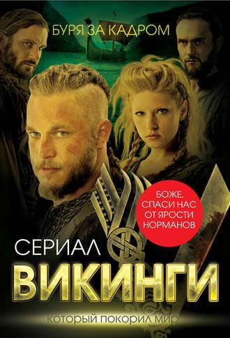 Юлия Андреева, Викинги. Буря за кадром