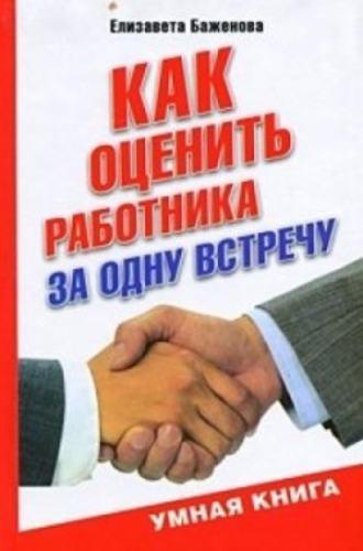 Елизавета Баженова, Как оценить работника за одну встречу