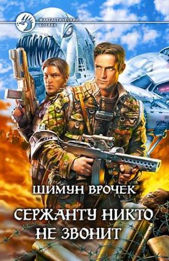 Шимун Врочек, Эльфы на танках
