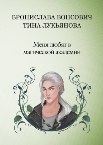 Бронислава Вонсович, Тина Лукьянова, Меня любят в Магической академии