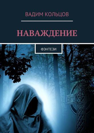 Вадим Кольцов, Безглазый сокол. сборник рассказов