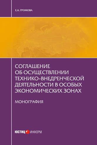 Елизавета Громова, Соглашение об осуществлении технико-внедренческой деятельности в особых экономических зонах