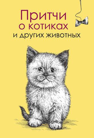 Елена Цымбурская, Притчи о котиках и других животных