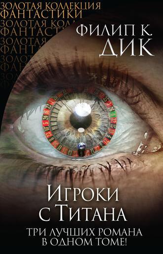 Филип Дик, Игроки с Титана (сборник)