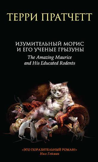 Терри Пратчетт, Изумительный Морис и его ученые грызуны