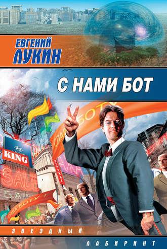 Евгений Лукин, С нами бот (сборник)