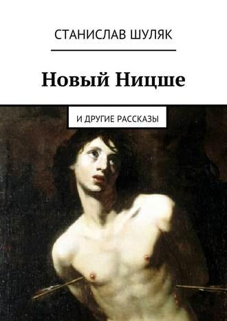 Станислав Шуляк, Новый Ницше. идругие рассказы