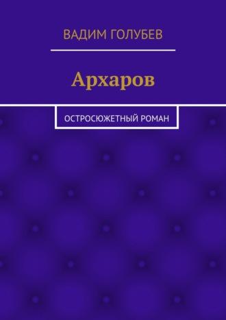Вадим Голубев, Архаров. Исторический роман