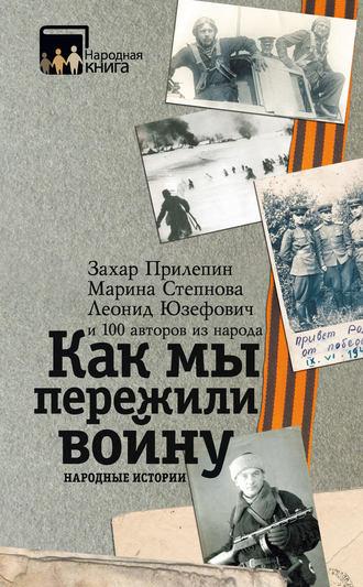 Захар Прилепин, Леонид Юзефович, Как мы пережили войну. Народные истории