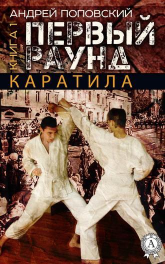 Андрей Поповский, Каратила. Книга 1. Первый раунд