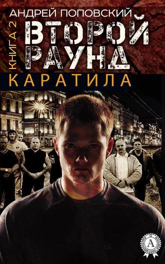 Андрей Поповский, Каратила. Книга 2. Второй раунд