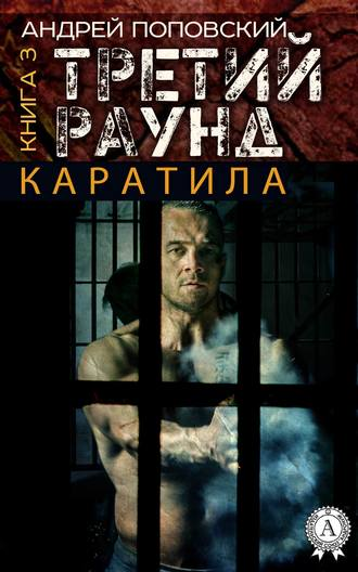 Андрей Поповский, Каратила. Книга 3. Третий раунд