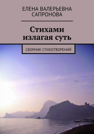 Елена Сапронова, Стихами излагаясуть. Сборник стихотворений
