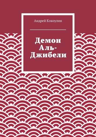 Андрей Кокоулин, Демон Аль-Джибели