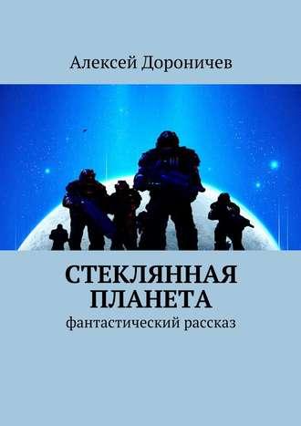 Алексей Дороничев, Стеклянная планета. фантастический рассказ