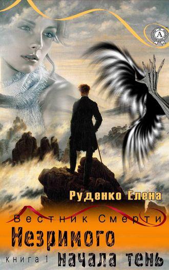 Елена Руденко, Незримого начала тень