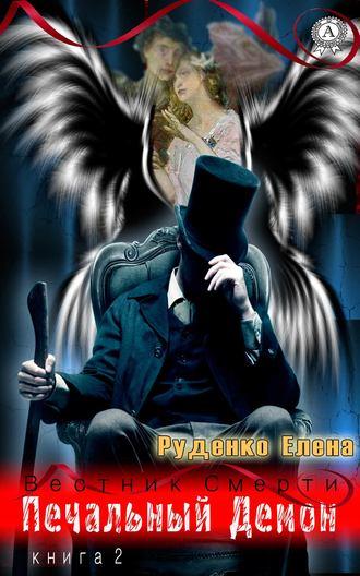 Елена Руденко, Печальный Демон