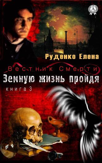 Елена Руденко, Земную жизнь пройдя