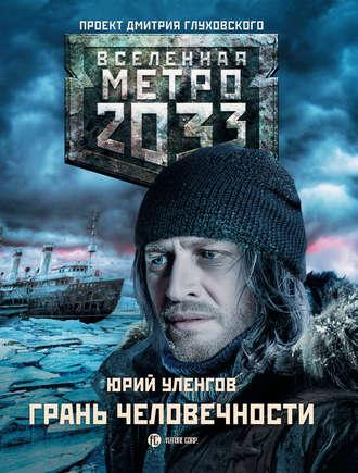 Юрий Уленгов, Метро 2033. Грань человечности