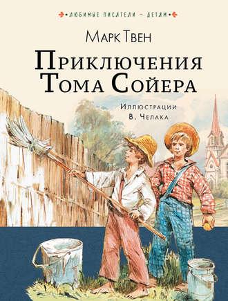 Марк Твен, Приключения Тома Сойера