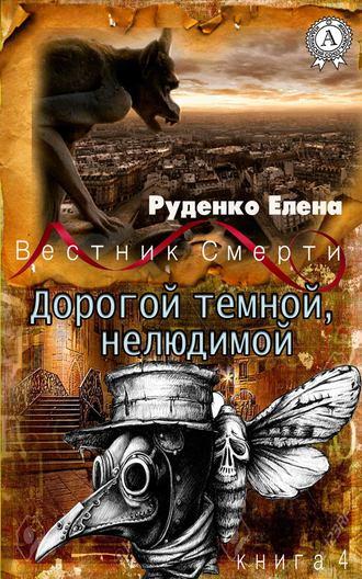 Елена Руденко, Дорогой темной, нелюдимой