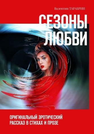 Валентин Тарабрин, Слепой дождь, или Сюжет для Тинто Брасса. эротика