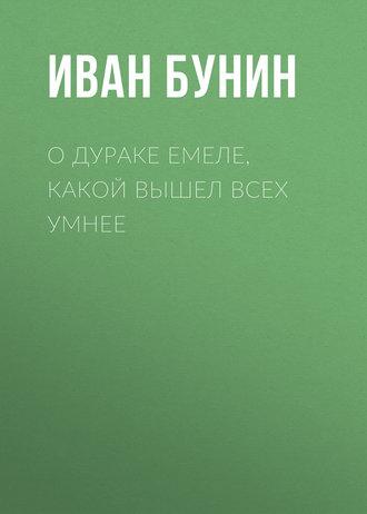 Иван Бунин, О дураке Емеле, какой вышел всех умнее