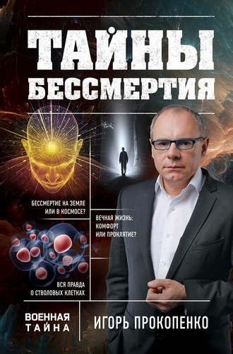Игорь Прокопенко, Тайны бессмертия