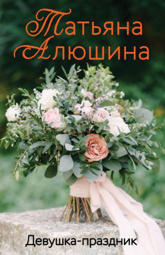 Татьяна Алюшина, Девушка-праздник