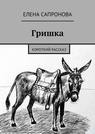 Елена Сапронова Гришка. Короткий рассказ