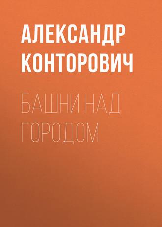 Александр Конторович, Башни над городом