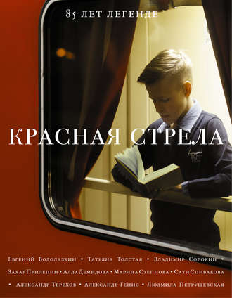 Сборник, Сергей Николаевич, Елена Шубина, Красная стрела. 85 лет легенде