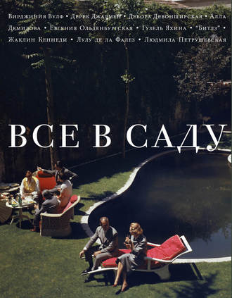 Елена Шубина, Сергей Николаевич, Все в саду
