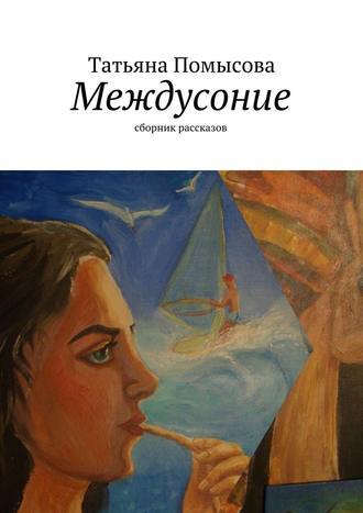 Татьяна Помысова, Междусоние. сборник рассказов
