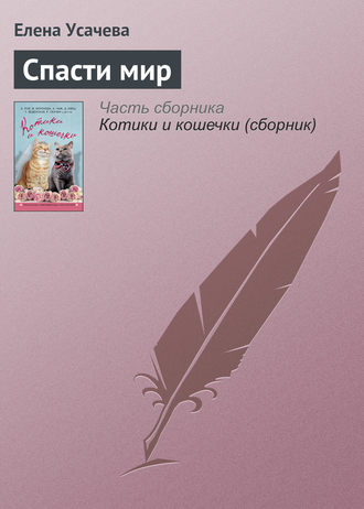 Елена Усачева, Спасти мир