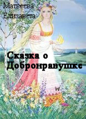 Елизавета Матвеева, Сказка о Добронравушке